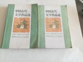 中国古代文学作品选 中下册