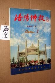 洛阳佛教2000年第三期..白马寺新建牌坊