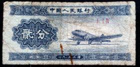纸分币—2分纸分币  冠号114  ⅠⅠⅣ    品相如图