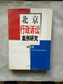 北京行政诉讼案例研究.第3卷