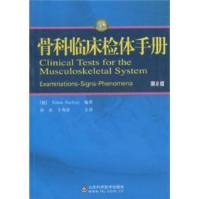 骨科临床检体手册(第2版)