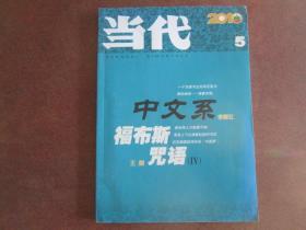 当代(2010-05)