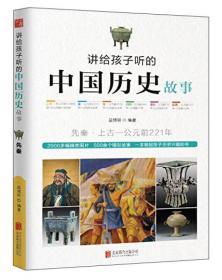 【正版】讲给孩子听的中国历史故事:先秦·上古-公元前221年
