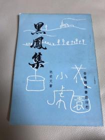 沈从文《黑凤集》汇通书店出版1977年