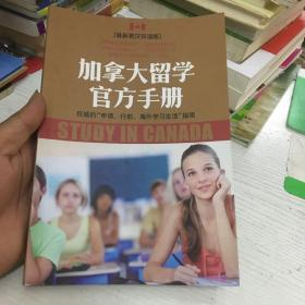 加拿大留学官方手册(最新英汉双语版)
