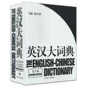 英汉大词典