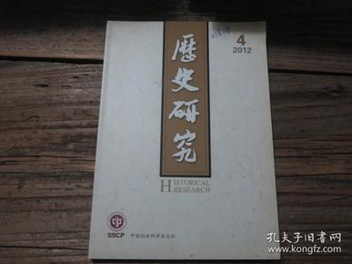 《历史研究  2012年第4期》