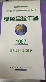 绿色全球年鉴(1997)