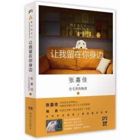 让我留在你身边 让我留在你身边 张嘉佳著 励志暖心睡前短篇故事 中国文艺情感小说读物 云边有个小卖部