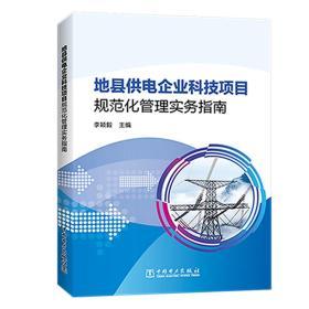地縣供電企業科技項目規范化管理實務指南