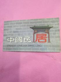 中国民居邮票21张