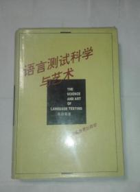 语言测试科学与艺术(精装)   B24
