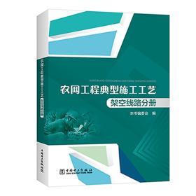 农网工程典型施工工艺架空线路分册