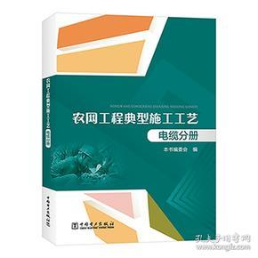 农网工程典型施工工艺电缆分册