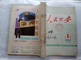 人民公安(1983年第1、2、3、3增刊、4、5、7、9、10、12期)10本.月刊.16开;