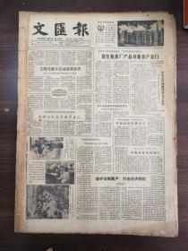 (原版老报纸品相如图)文汇报 1982年4月1日——4月30号