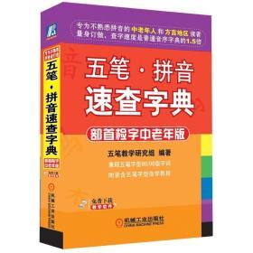 五笔·拼音速查字典(部首检字中老年版)