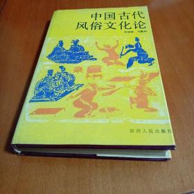 中国古代风俗文化论
