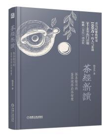 茶经新读:茶圣陆羽的鉴茶泡茶品茶智慧