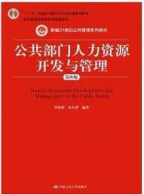 二手公共部门人力资源开发与管理 第四版 孙柏瑛 9787300222004A1