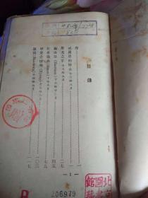苦雨斋小书之四 永日集 周作人著!毛边本!1929年5月北新书局初版本