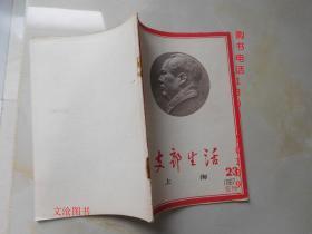 支部生活(上海1967年2-3期合刊).
