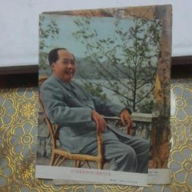 宣传画 我们最最爱敬爱的伟大领袖毛主席 12.5×17.5