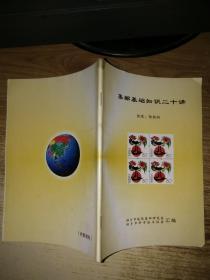 集邮基础知识二十讲(主编签名铭印本)
