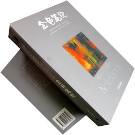 金色笔记 多丽丝·莱辛 译林世界文学名著·现当代系列