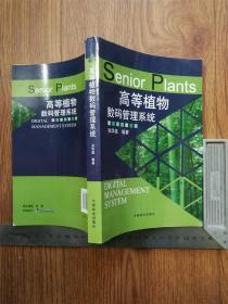 高等植物数码管理系统