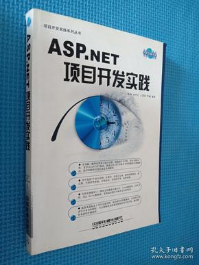 ASP.NET项目开发实践——项目开发实践丛书.