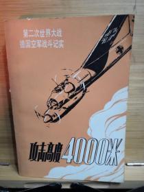 攻击高度4000米(第二次世界大战德国空军战斗记实)