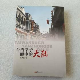 台湾学子眼中的大陆..