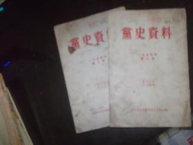 党史资料    1955第2、3期  繁体竖版