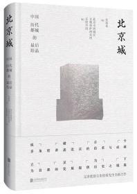 北京城:中国历代都城的最后结晶