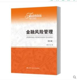 自考教材 27086 金融风险控制与管理 金融风险管理 第二版第2版 陆静 中国人民大学出版社 2019版