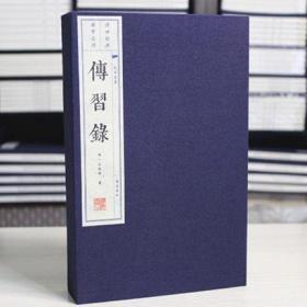 传习录(套装上下册) 正版   王阳明心学 宣纸线装书 繁体竖排 原文原著