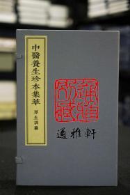 厚生训纂(中医养生珍本集萃 16开线装 全一函二册)