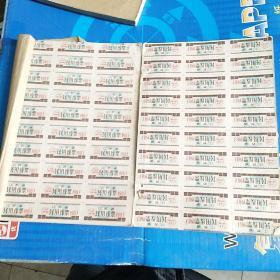 1983江苏省民用线票