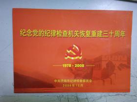 纪念济南市党的纪律检查机关恢复重建三十周年【个性化邮票】N1342
