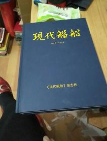 现代舰船2008年A刊合订本;现代舰船2008年B刊合订本;16开精装2册合售