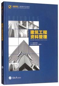 建筑工程资料管理