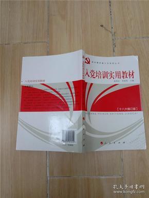 入党培训实用教材 十八大修订版