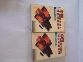 中国历代散文精选百篇通是。绘图本 第三卷第四卷两本合售。