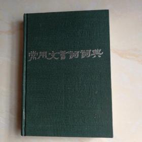 常用文言词词典