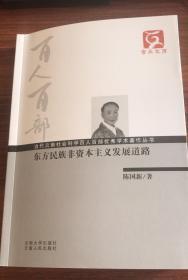 东方民族非资本主义发展道路