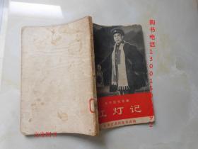 红灯记(革命现代京剧)1970年五月演出版(有毛主席语录).