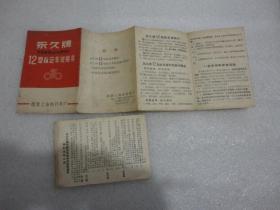 永久牌12型标定车说明书+保险办法【065】