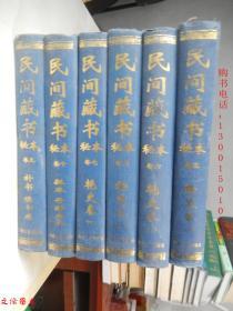 民间藏书秘本 第3.5.6.7.9.10【6本合售】