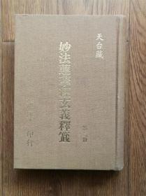 妙法莲华经玄义释 第三册